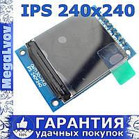"""Дисплей IPS LCD 1.3"""" 240х240 ST7789 контроллер"""
