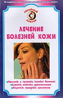 Лечение болезней кожи (СД). Д. Ю. Щербаков