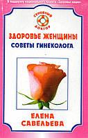 Здоровье женщины. Советы гинеколога (СД). Е. Н. Савельева