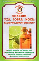 Болезни уха, горла, носа: Как помочь своему организму (СД). А. Г. Тарасова
