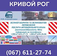 Перевозка негабаритных грузов Кривой Рог
