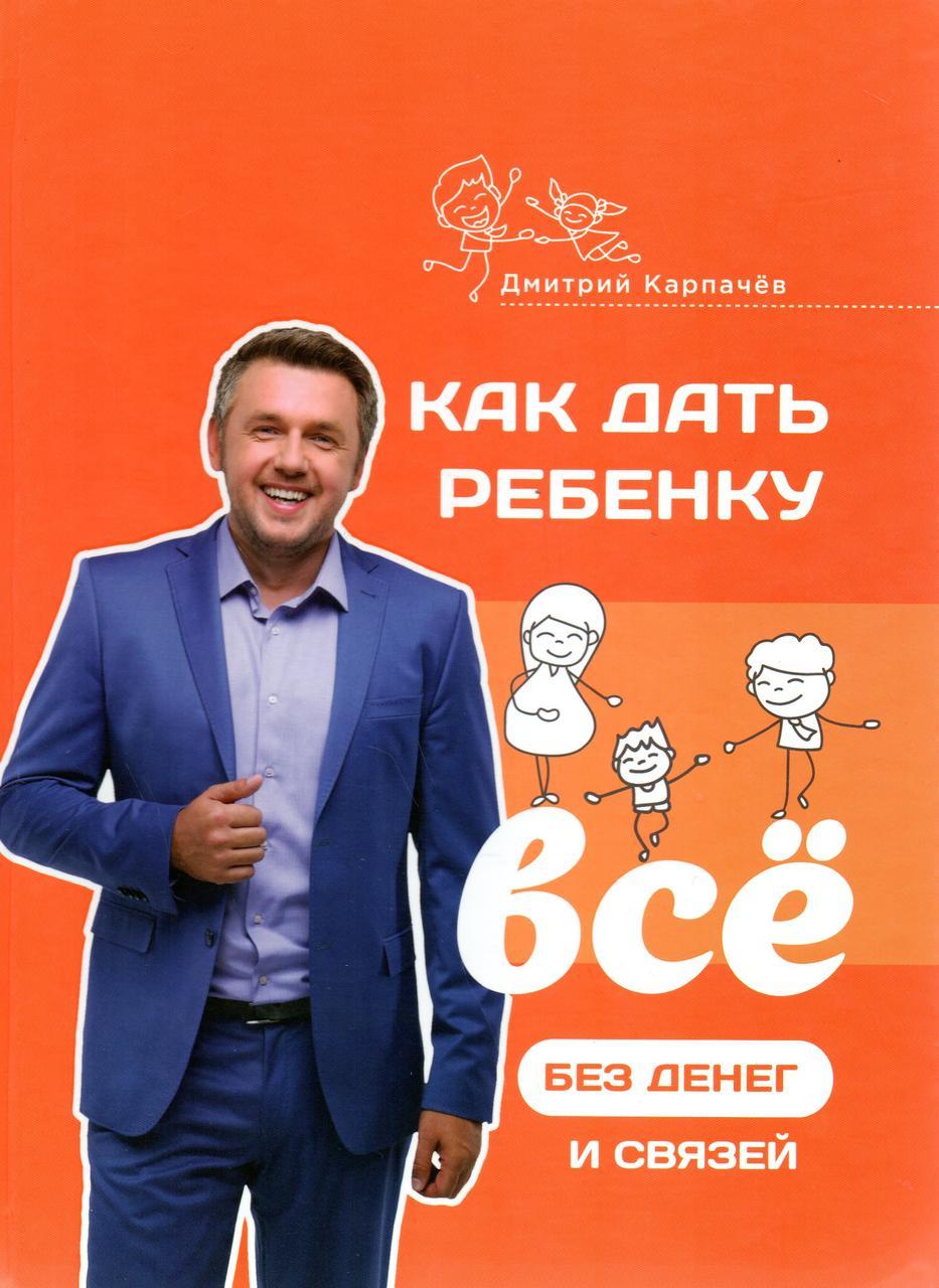 Как дать ребенку все без связей и денег. Дмитрий Карпачев