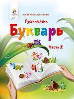 Букварь Русский язык 1 класс Часть 2 НУШ Вашуленко Н. С., Лапшина И. Н.