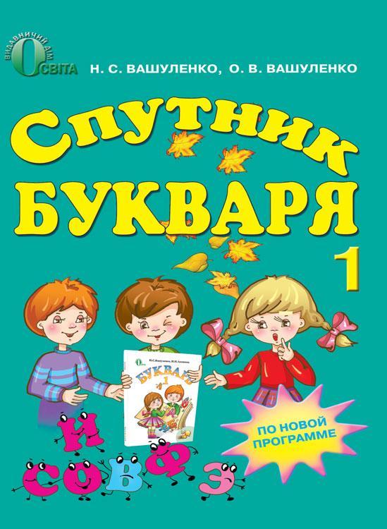 Супутник букваря 1 клас. Вашуленко Н.З., Вашуленко О. В.