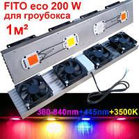 Fito eco 200W фито светильник 200 Ватт