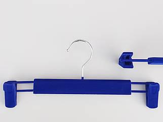 Плечики вешалки тремпеля  для брюк и юбок флокированные синего цвета, длина 33,5см.