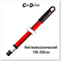 Кий телескопический 150-300см палка для щетки