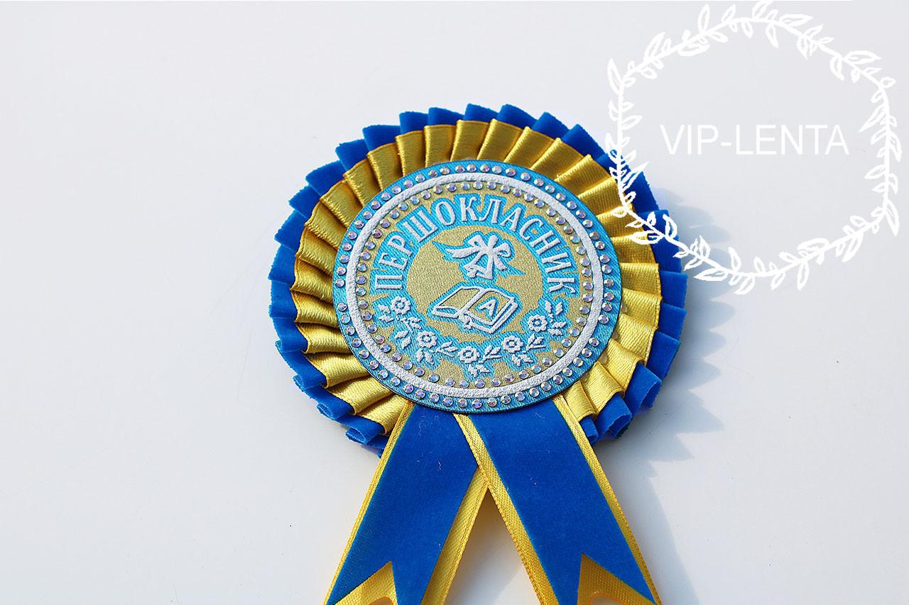 Значок первоклассник Желтый с голубым