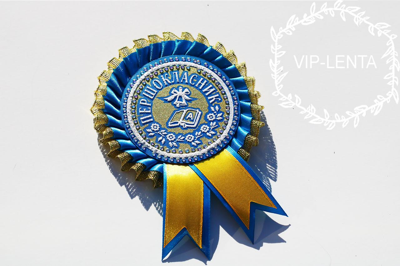 Значок першокласник Блакитна з золотом