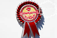 Значок первоклассник бордовый с серебром