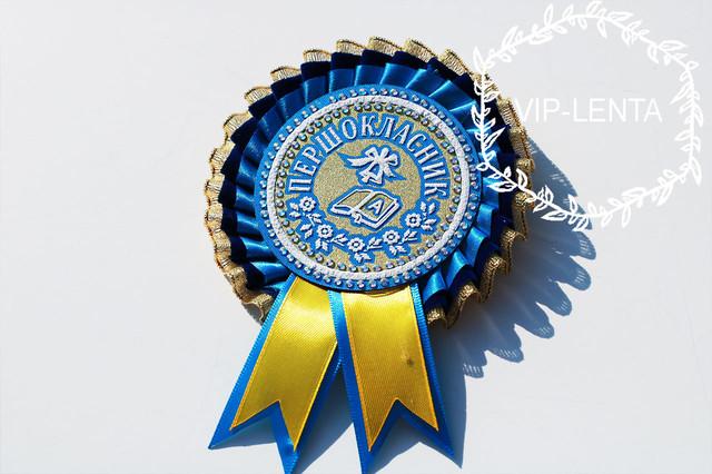 Значки першокласникам синій з блакитним золотом і