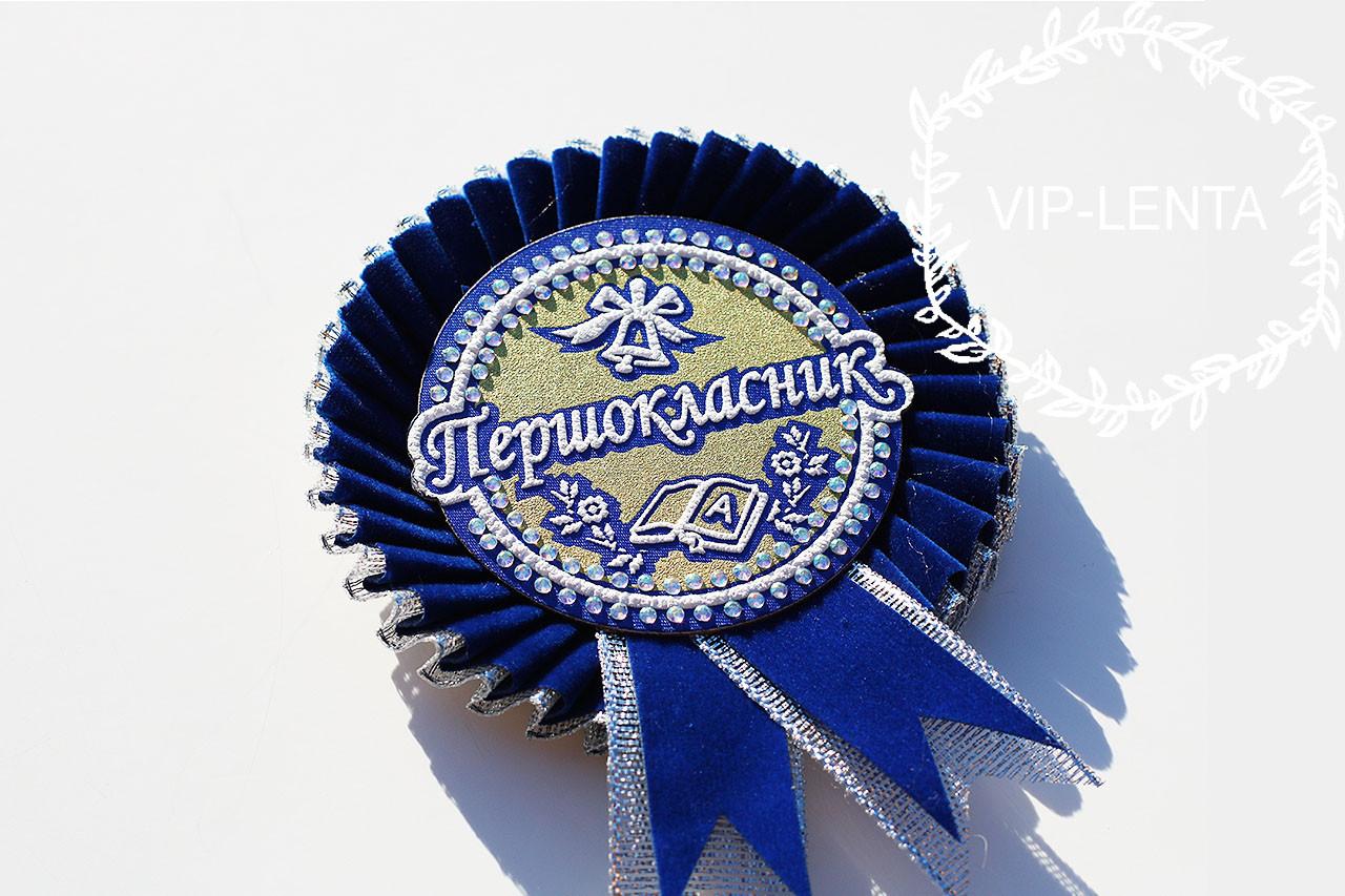 Значок первоклассник Бархат синий серебром