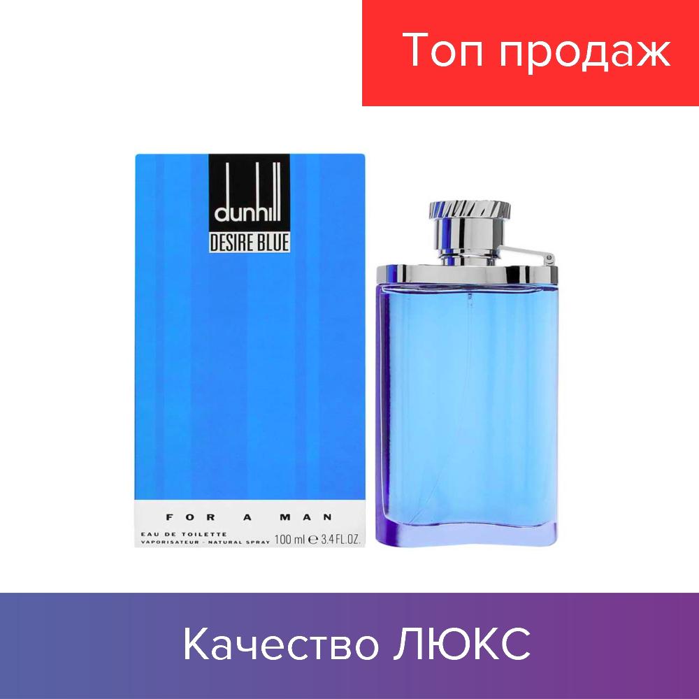 100 ml Alfred Dunhill Desire Blue. Eau de Toilette  | Туалетная вода Альфред Данхил  Дизае Блу 100 мл