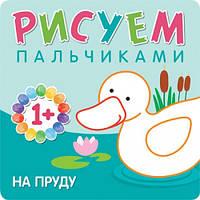 Книга для малышей Рисуем пальчиками На пруду Мозаика-Синтез 9785431507762