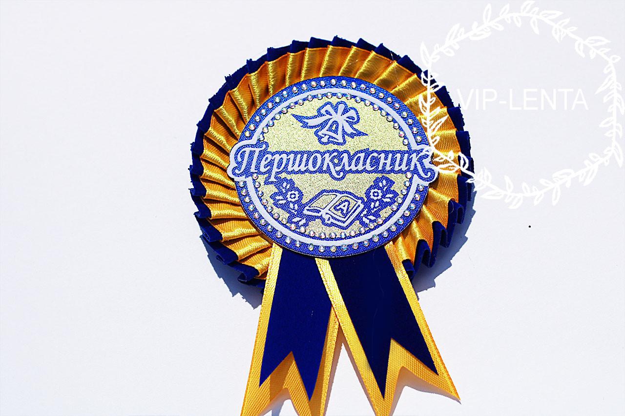 Значок первоклассник синий с желтым