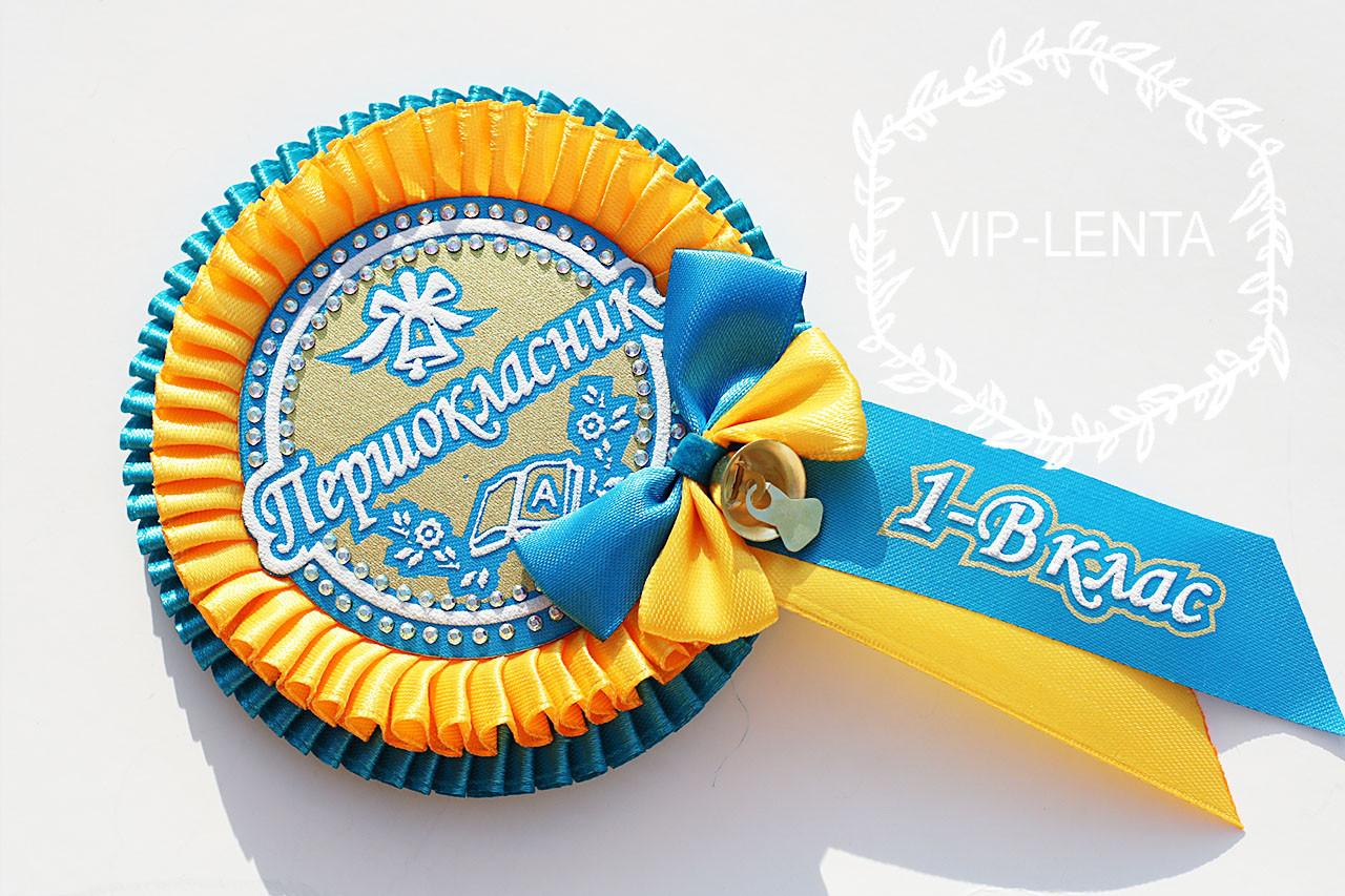 Значок первоклассник желтый с голубым именной