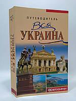 Картографія Путеводитель Вся Украина РУС, фото 1