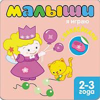 Книжка с наклейками для самых маленьких Малыши Я играю Мозаика-Синтез 9785431501166