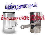 Дымоходный регулятор тяги из нержавеющей стали AISI 304 без теплоизоляции Версия-Люкс