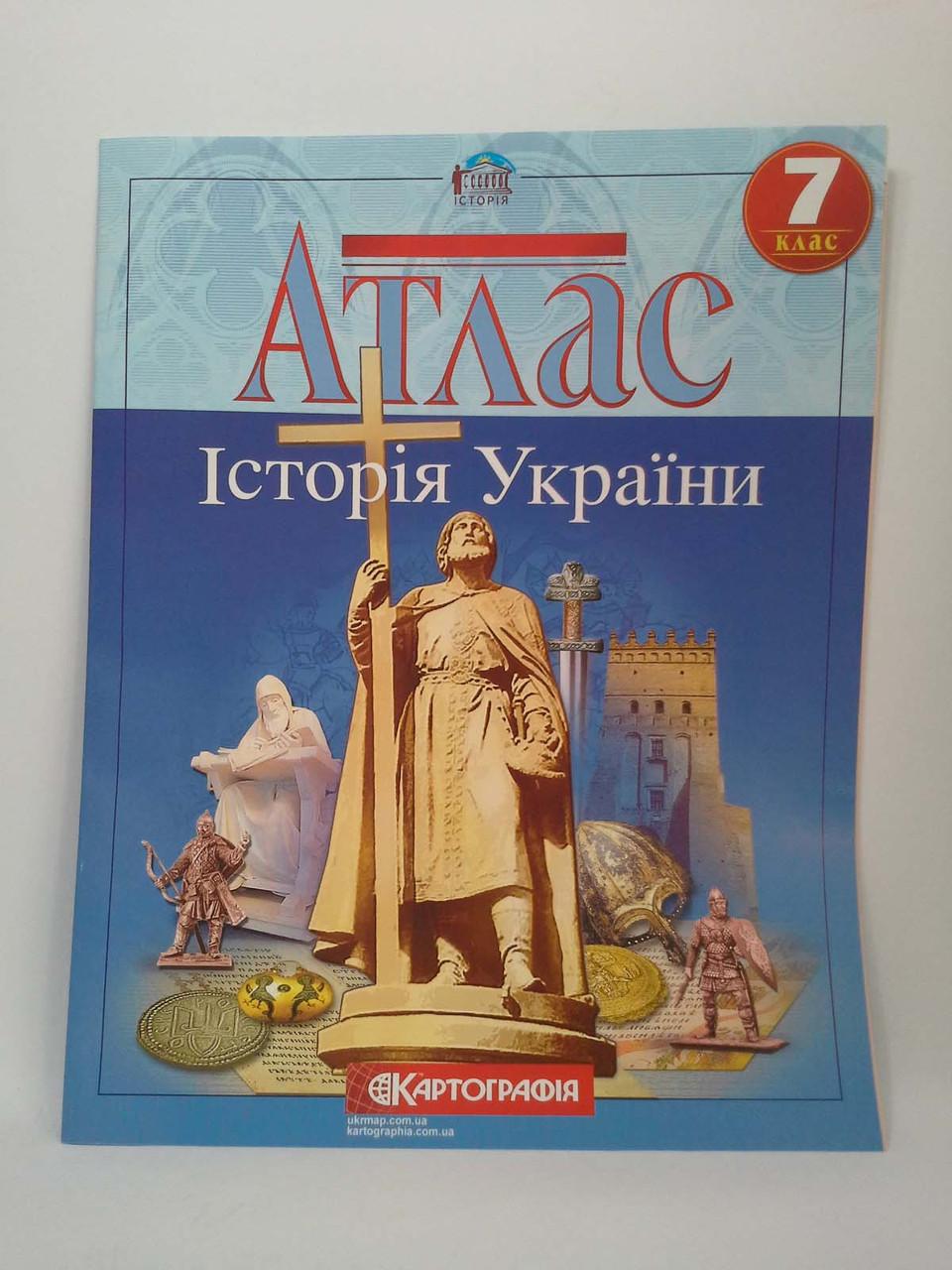 Атлас Історія України 7 клас Картографія