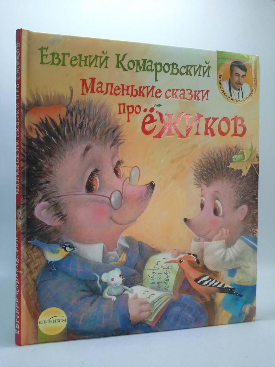 Маленькі казки про їжачків. Комаровський. Клиником