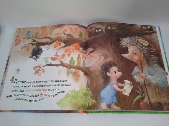 Маленькі казки про їжачків. Комаровський. Клиником, фото 2