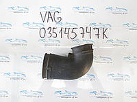 Воздушный патрубок VAG 035145747K
