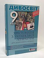 Літера ЛТД Хрестоматія Дивосвіт Українська література 9 клас Мірошник