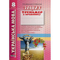 Украинский язык 8 класс. Тетрадь-тренажер по правописанию