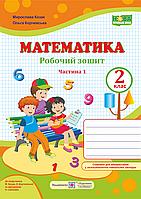 НУШ. Математика 2 класс. Рабочая тетрадь к учебнику Корчевской (часть 1)