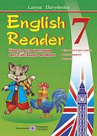 Англійська мова 7кл Книга для читання