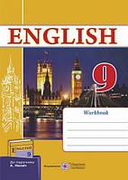 Англійська мова 9 кл Робочий зошит (Несвіт)
