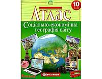 Географія  10 кл Атлас