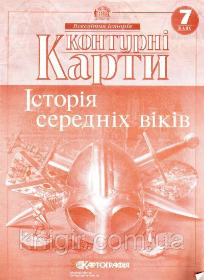 Історія середніх віків 7 кл