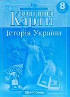 Історія України 8 кл