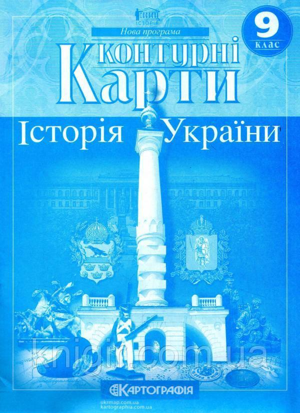 Історія України 9 кл 2017