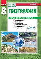 География 8 кл Тетрадь для практических работ