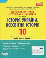 Історія України. Всесвітня історія 10 кл Тест-контроль