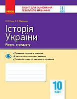 Історія України 10кл Зош для оцінюв Рез навчання рівень стд