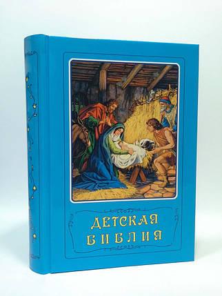 Детская Библия (синяя А5). Українське біблійне товариство, фото 2
