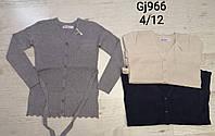 Кардиган для девочек Nice Wear оптом , 4-12 лет.