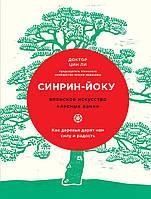 """Синрин-йоку: японское искусство """"лесных ванн"""". Как деревья дарят нам силу и радость (ITD000000000901100)"""