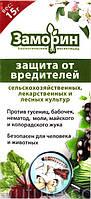 Биологический инсектицид контактного действия Заморин защита от сельхоз вредителей, упаковка 15 г