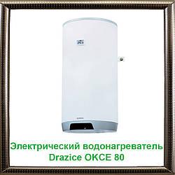 Электрический водонагреватель Drazice OKCE 80