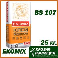 """Смесь EKOMIX """"Клей для блоков из ячеистого бетона BS 107, упаковка 25 кг"""