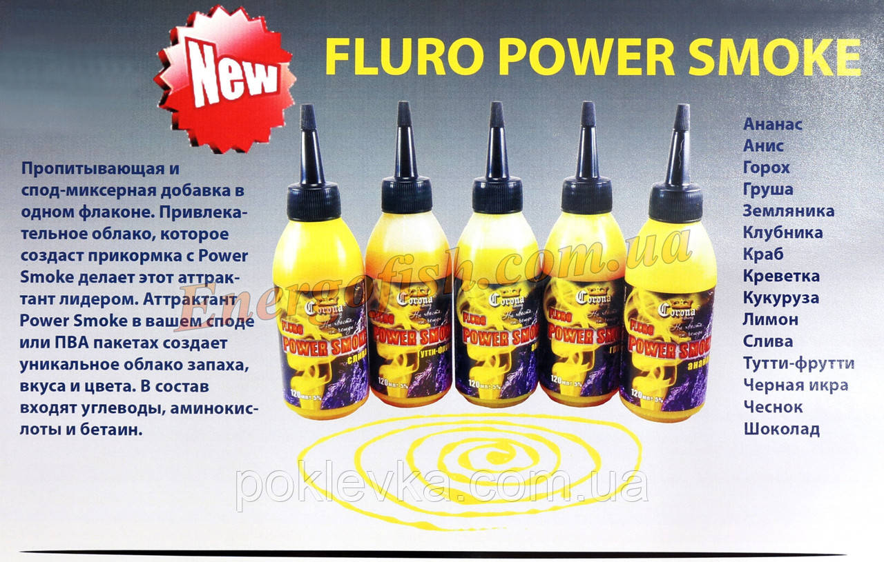 Жидкий дым Fluro Power Smoke Сorona® 120 мл Тути-Фрути