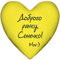 "Подушка сердце ""Доброго ранку, Сонечко"", желтый"