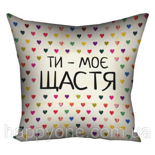 """Подушка """"Ти - моє щастя"""", 40х40 см"""
