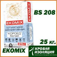 """Смесь EKOMIX """"Штукатурка """"Короед"""" белая BS 208, упаковка 25 кг"""