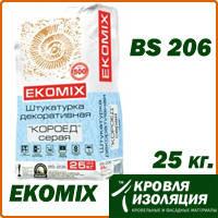 """Смесь EKOMIX """"Штукатурка """"Короед"""" серая BS 206, упаковка 25 кг"""